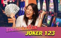 เทคนิคเล่นสล็อตJOKER123 ให้ได้เงิน ไม่ต้องง้อสูตรเซียน